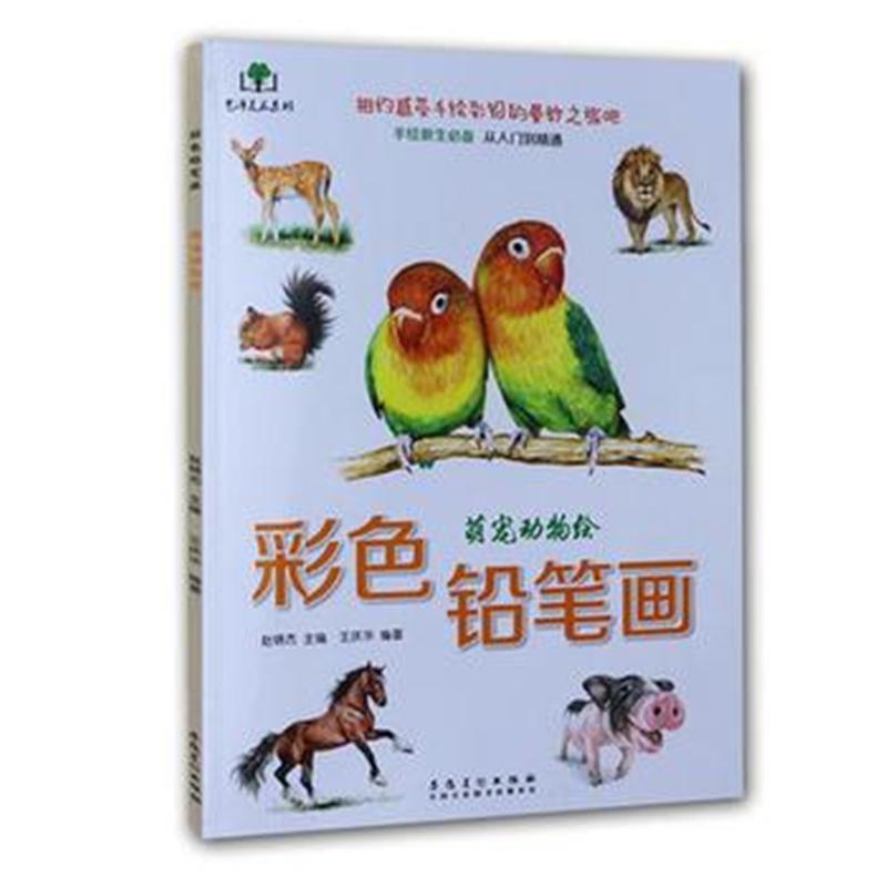《萌宠动物绘-彩色铅笔画》