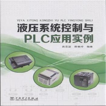 《液压系统控制与plc应用实例》黄志坚