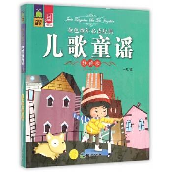 儿歌童谣(珍藏版)/金色童年必读经典