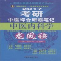 2017-考研中医综合研霸笔记中医内科学龙凤诀