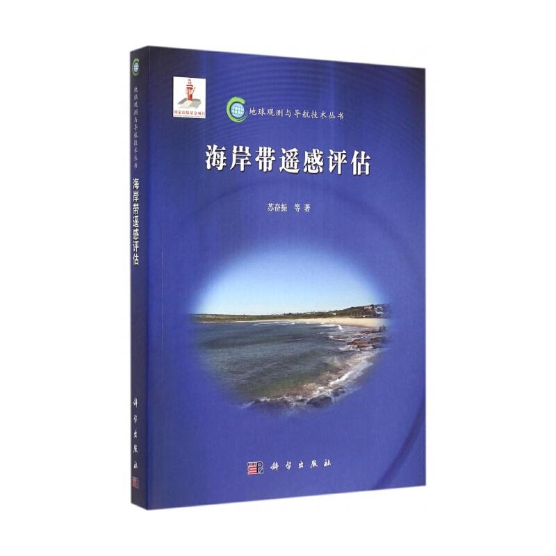 海岸带遥感评估/地球观测与导航技术丛书