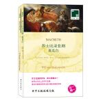 双语译林:莎士比亚悲剧 麦克白(买中文版送英文版)