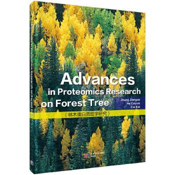 林木蛋白质组学研究