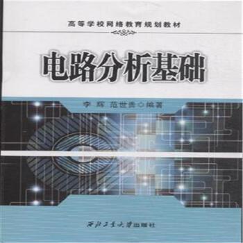 《电路分析基础( 货号:756123970)》李辉