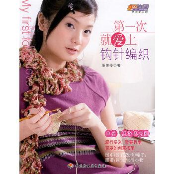 第一次就爱上钩针编织