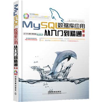 MySQL数据库应用