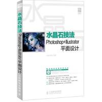 水晶石技法Photoshop+Illustrator平面设计 水晶石教育 9787115282811