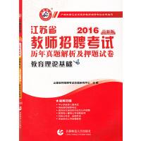 2016江苏省教师招考押题试卷・教育理论基础知识