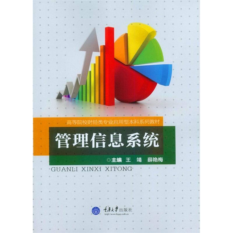 管理信息系统(...