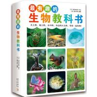 最有趣的生物教科书(全4册)