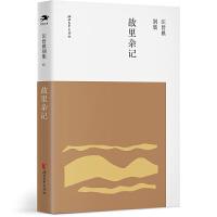 故里杂记(汪曾祺别集6)