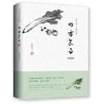 汪曾祺作品精选集:四方食事