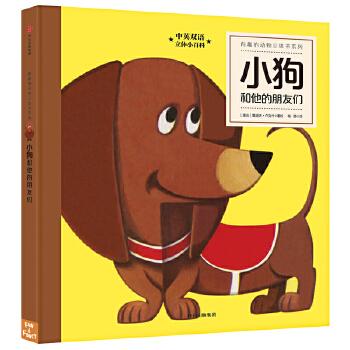 有趣的动物立体书系列:小狗和他的朋友们欧洲立体书大师经典作品.