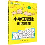 小学生数独训练题集1