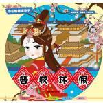 中国娃娃填色书:簪钗环佩