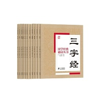 【包邮】国学经典诵读丛书(全11册)正版书籍