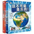 DK儿童奇趣百科全书(全2册)  这不可能是真的! 是真是假?