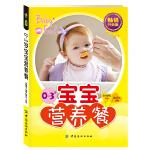 0-3岁宝宝营养餐(畅销升级版)