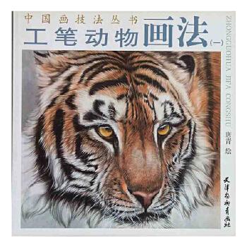《工笔动物画法(一)》唐青