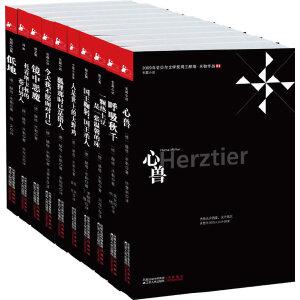 赫塔米勒作品集(当当网独家发售,09年诺贝尔文学奖得主首次登陆国!十部力作,震撼上市!)
