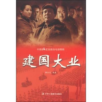 红色经典电影阅读--建国大业