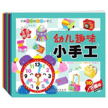 《diy手工全6册幼儿趣味小手工折纸书立体书游戏书3-精致的立体纸心