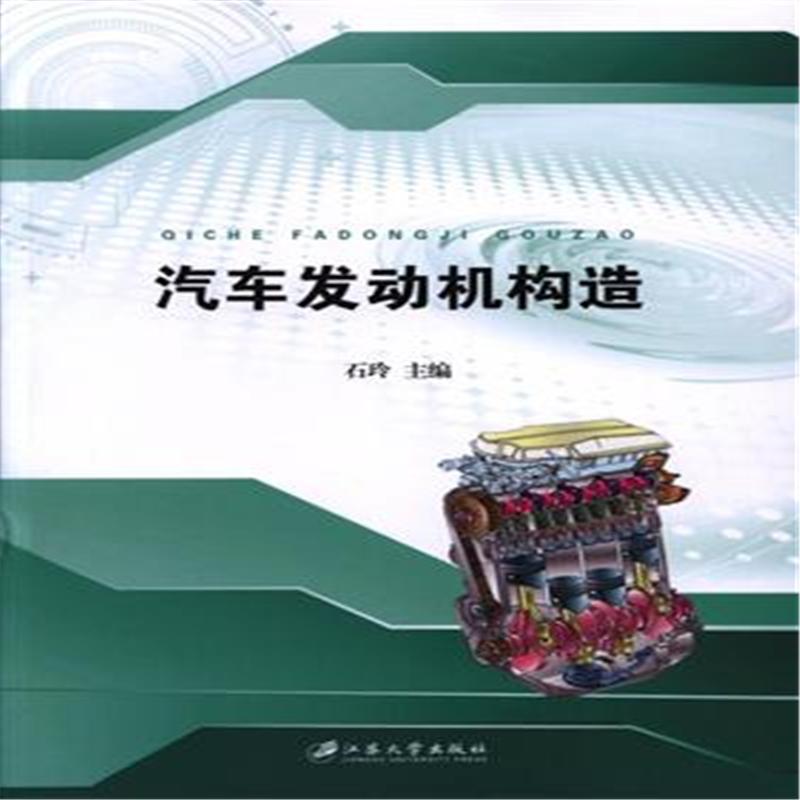 汽车发动机构造( 货号:756840225)