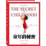 童年的秘密(蒙台梭利儿童教育经典原著)