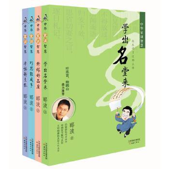 中华家训智慧 儿童早教故事课外畅销图书籍排行榜