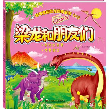 我可爱的恐龙伙伴系列(Ⅱ)——梁龙和朋友们 童彩 9787568222389