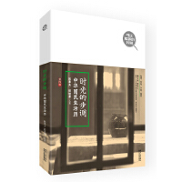 《时光的步调:中华国民生活历》(权威、经典、全面、简要——顺应天时,感应先人,追寻三千年中国传统文化中岁时民俗、农事节令的脚步)