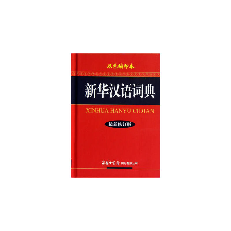 新华汉语词典(最新修订版·双色缩印本)