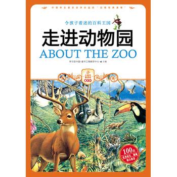 《走进动物园小学生爱读本·最百科