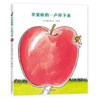 苹果哐的一声掉下来