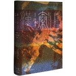 秦汉帝国:中国古代帝国之兴亡(甲骨文丛书)