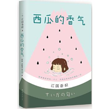 西瓜的香气江国香织小说代表作,将爱情中的无奈写的淋漓尽致,却让人