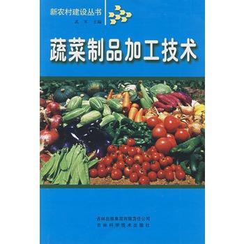 蔬菜制品加工技术