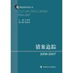 错案追踪2006—2007