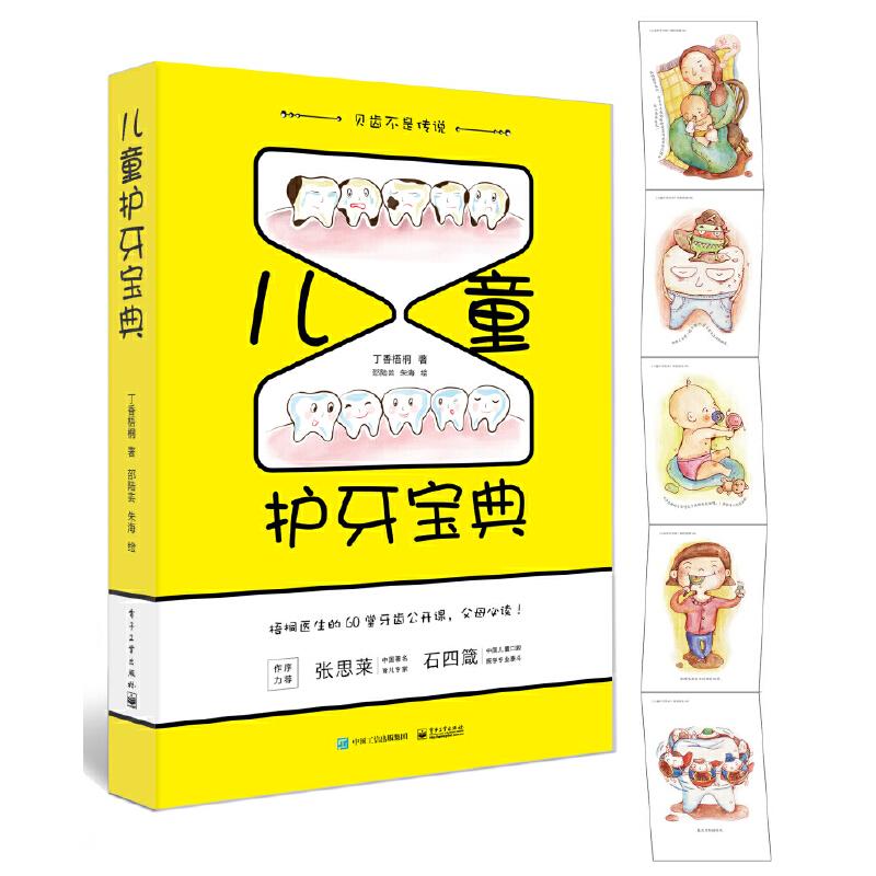 儿童护牙宝典著名育儿专家张思莱、中国儿童口腔医学专家石四箴作序力荐!梧桐医生的60堂牙齿公开课,可以和孩子一起阅读的护牙宝典,让孩子自信得开口笑!