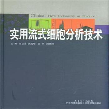 《实用流式细胞分析技术》郑卫东