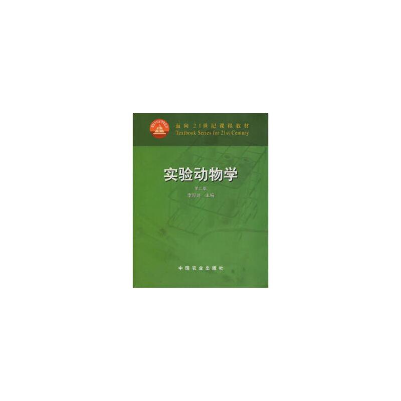 《实验动物学 李厚达 9787109077560》李厚达