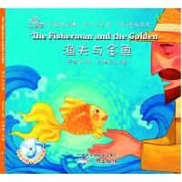 听童话故事学少儿英语系列丛书:渔夫与金鱼