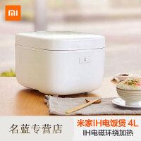 米家(MIJIA)小米智能电饭煲 米家IH电饭煲 电磁环绕加热 4L容量 PFA粉体涂层