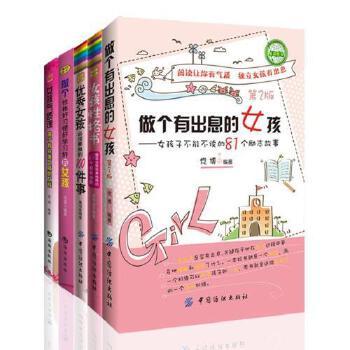 《女生便秘书籍畅销书小学生课外调理女孩命好励志书籍怎么阅读图片