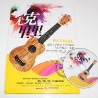 学弹尤克里里教材乌克丽丽ukulele教学视频入门教程教材书籍曲谱