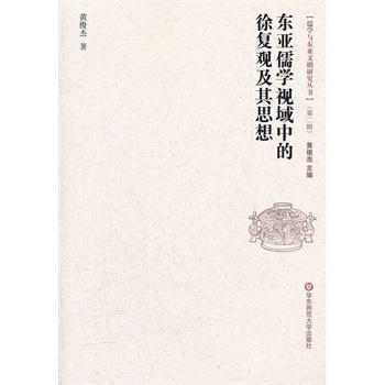 东亚儒学视域中的徐复观及其思想