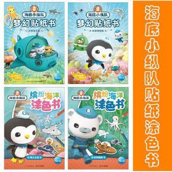 海洋涂色书2册3-6岁儿童益智游戏书海底小纵队梦幻贴纸书-浪漫珊瑚礁