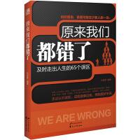 精典博维 原来我们都错了 成功励志,通俗读物