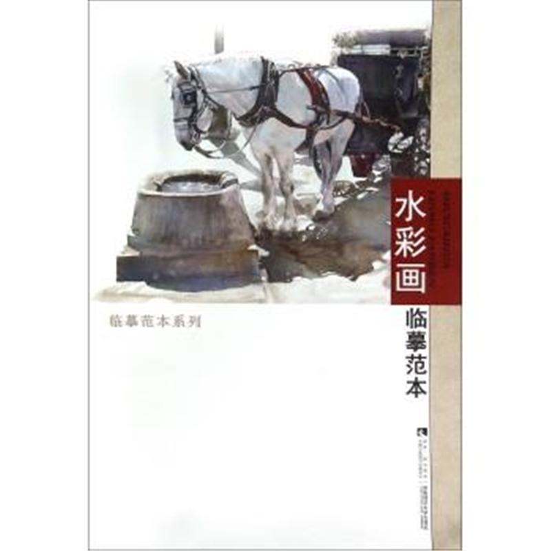 《水彩画临摹范本》蒋智南
