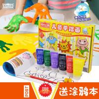 美术王国儿童手指画颜料安全无毒可水洗儿童绘画手脚印涂鸦画套 六色手指颜料